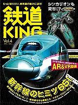 表紙: 鉄道KING Vol.4 | 鉄道KING編集部