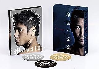 魔裟斗伝説 DVD-BOX
