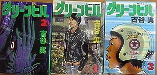 グリーン・ヒル コミック 全3巻完結セット(ヤンマガKC )