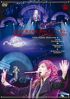 オーディナリー・ライフ祭り [SING for ONE ~Best Live Selection~] (期間生産限定盤) (Blu-ray Disc)