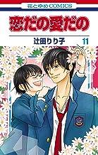 表紙: 恋だの愛だの 11 (花とゆめコミックス)   辻田りり子