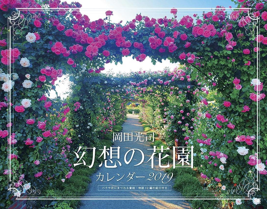 待って目の前の哺乳類岡田光司 幻想の花園 カレンダー 2019 (翔泳社カレンダー)