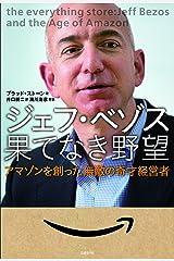 ジェフ・ベゾス 果てなき野望-アマゾンを創った無敵の奇才経営者 Kindle版