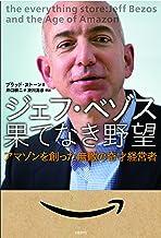 表紙: ジェフ・ベゾス 果てなき野望-アマゾンを創った無敵の奇才経営者 | ブラッド・ストーン