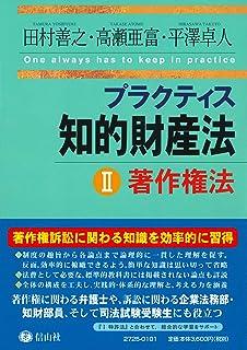 プラクティス知的財産法II〈著作権法〉 (プラクティスシリーズ)