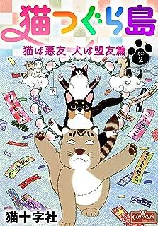 猫つぐら島 猫は悪友 犬は盟友篇 其の2 (クイーンズセレクション)