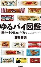 表紙: ゆるパイ図鑑 (SPA!BOOKS) | 藤井 青銅
