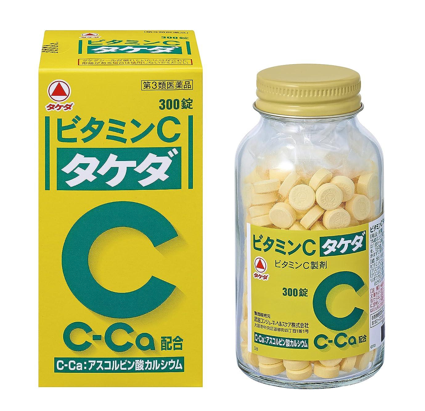 防衛即席習慣【第3類医薬品】ビタミンC「タケダ」 300錠