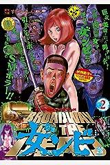 ブロードウェイ・オブ・ザ・デッド 女ンビ ―童貞SOS―(2) (シリウスコミックス) Kindle版