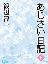 表紙: あじさい日記 (下) | 渡辺淳一