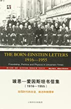 The Born-Einstein Letters 1916-1955:Friendship,Politics and Physics in Uncertain Times (Chinese Edition)
