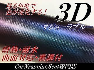 3Dカーボンシートマジョーラブルー 152cm×30cm カーラッピングシート 青