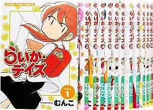 らいか・デイズ コミック 1-16巻セット (まんがタイムコミックス)