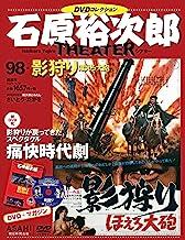 石原裕次郎シアター DVDコレクション 98号 『影狩り ほえろ大砲』 [分冊百科]