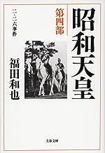 表紙: 昭和天皇 第四部 二・二六事件 (文春文庫) | 福田和也