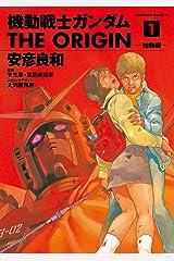 機動戦士ガンダム THE ORIGIN(1) (角川コミックス・エース) Kindle版