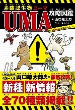 表紙: 未確認生物UMA攻略図鑑 | 山口敏太郎