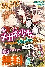 騎士団長は元メガネ少女を独り占めしたい ノベル&コミック試読版