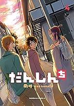 表紙: だんしんち(4) (角川コミックス・エース)   岡 叶