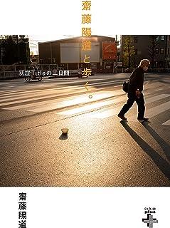 齋藤陽道と歩く。荻窪Titleの三日間 (幻冬舎plus+)