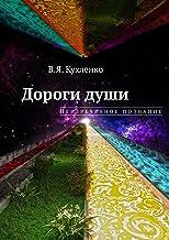 Дороги души: неизреченное познание (Russian Edition)