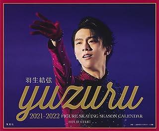 羽生結弦 2021-2022フィギュアスケートシーズンカレンダー 卓上版 ([カレンダー])