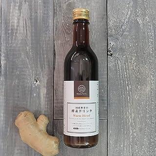 国産野菜の酵素ドリンクWarm Blend・ジンジャー 350ml/ビューティーファームズ