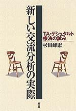 表紙: 新しい交流分析の実際 TA・ゲシュタルト療法の試み | 杉田峰康