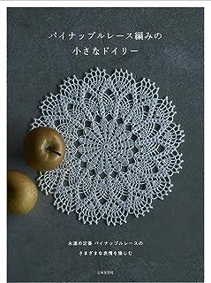 パイナップルレース編みの小さなドイリー