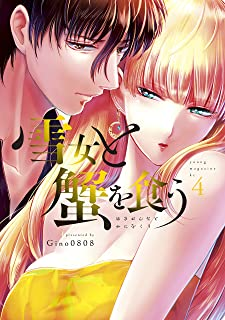 雪女と蟹を食う(4) (ヤングマガジンコミックス)
