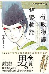 BL古典セレクション(1) 竹取物語 伊勢物語 Kindle版
