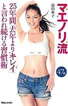 表紙: マエノリ流 25年間「去年よりキレイ」と言われ続ける習慣術 | 前田典子