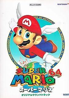 楽しいバイエル併用 スーパーマリオ64/サントラ