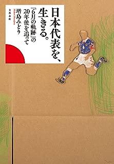 日本代表を、生きる。 「6月の軌跡」の20年後を追って (文春e-book)