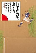 表紙: 日本代表を、生きる。 「6月の軌跡」の20年後を追って (文春e-book) | 増島 みどり