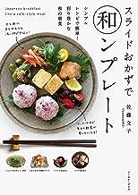 表紙: スライドおかずで和ンプレート シンプルレシピで簡単!彩り豊かな和の朝食   佐藤文子