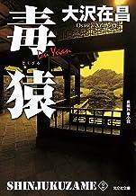 表紙: 毒猿 新宿鮫2~新装版~ (光文社文庫)   大沢 在昌