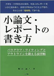 小論文・レポートの書き方 パラグラフ・ライティングとアウトラインを鍛える演習帳 (人の森の本)