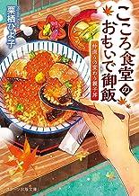 表紙: こころ食堂のおもいで御飯~仲直りの変わり親子丼~ (スターツ出版文庫) | 栗栖ひよ子