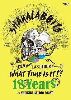 18 Years [DVD]