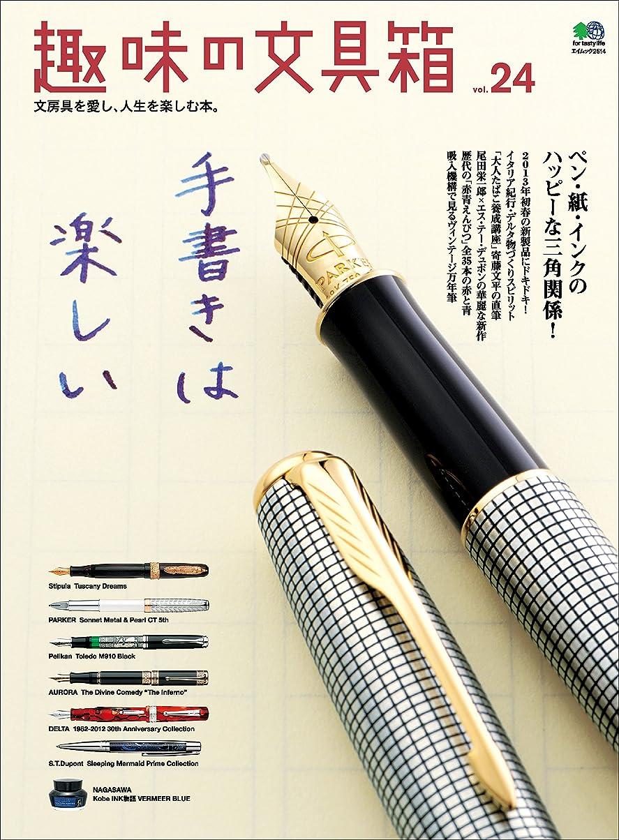 ファブリック三番告発者趣味の文具箱 Vol.24[雑誌]