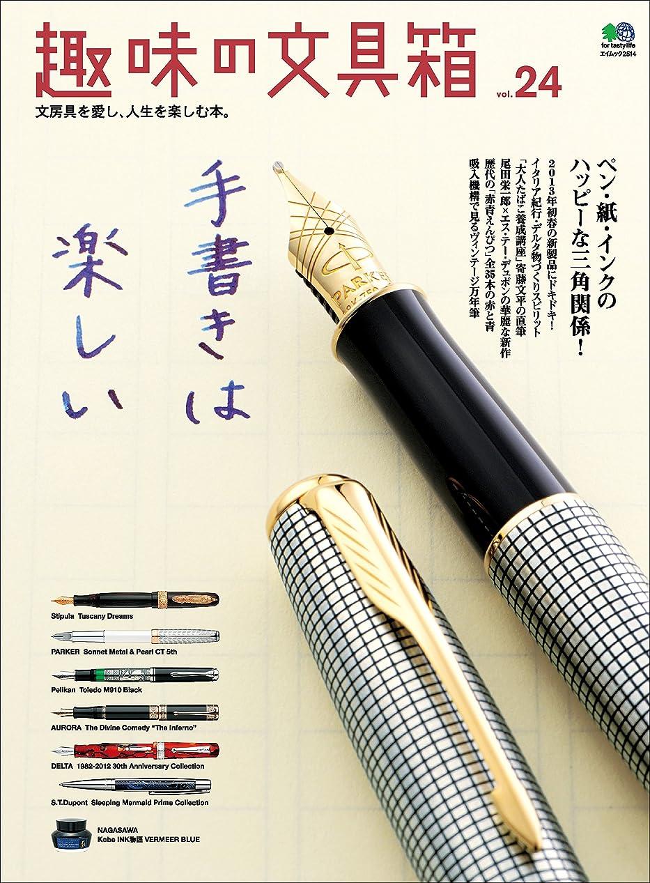 絶妙レイグリース趣味の文具箱 Vol.24[雑誌]