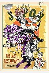 最後のレストラン 11巻: バンチコミックス Kindle版