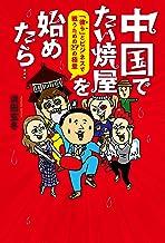 表紙: 中国でたい焼屋を始めたら・・・「彼ら」とビジネスで戦うための27の極意   浜田玄冬