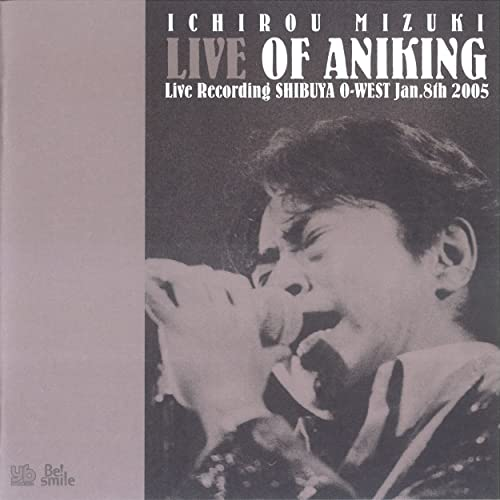 水木一郎 ライブ・オブ・アニキング -Live Recording SHIBUYA O-WEST Jan.8th 2005-