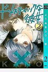 ドメスティックな彼女 よりぬきカラー版(2) (週刊少年マガジンコミックス) Kindle版