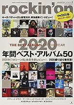 ロッキングオン 2021年 01 月号 [雑誌]
