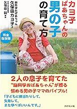 表紙: カヨ子ばあちゃんの 男の子の育て方 | 久保田 競