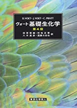 ヴォート基礎生化学(第4版)