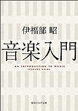 表紙: 音楽入門 (角川ソフィア文庫)   伊福部 昭